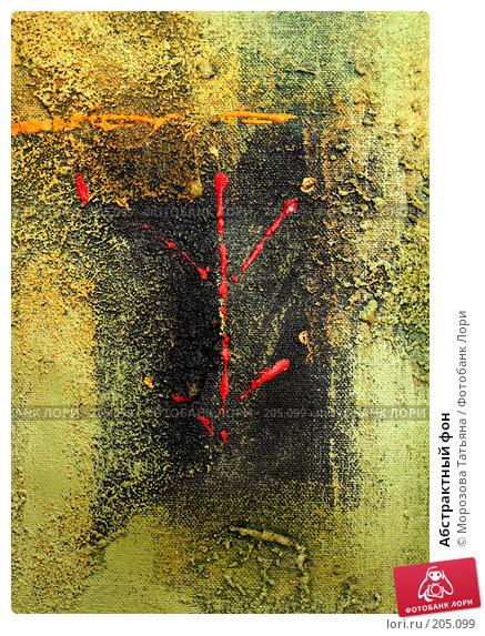 Купить «Абстрактный фон», фото № 205099, снято 28 декабря 2007 г. (c) Морозова Татьяна / Фотобанк Лори