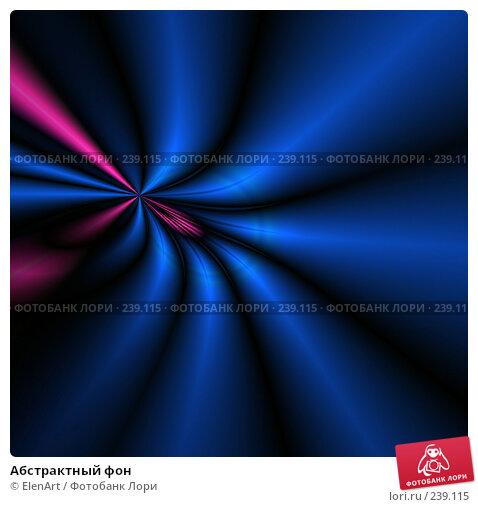 Абстрактный фон, иллюстрация № 239115 (c) ElenArt / Фотобанк Лори