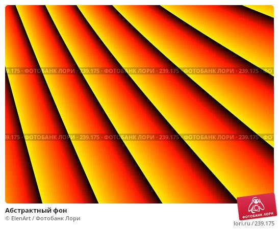 Абстрактный фон, иллюстрация № 239175 (c) ElenArt / Фотобанк Лори