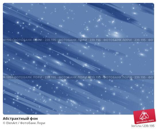 Абстрактный фон, иллюстрация № 239195 (c) ElenArt / Фотобанк Лори