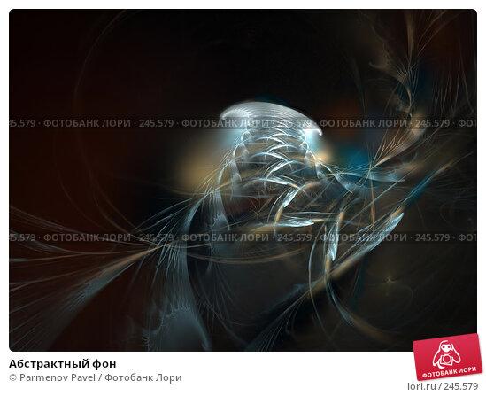 Купить «Абстрактный фон», иллюстрация № 245579 (c) Parmenov Pavel / Фотобанк Лори