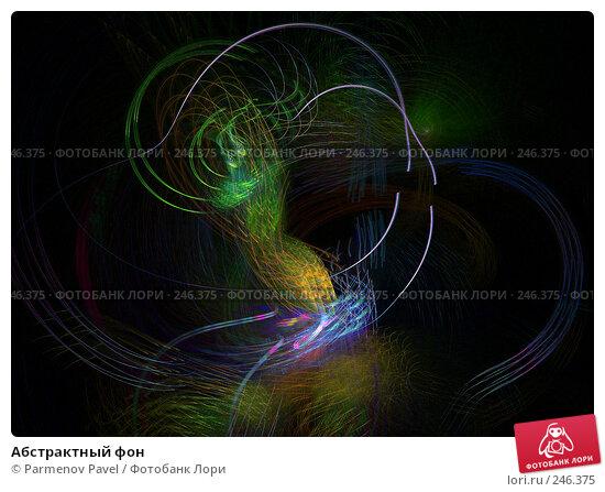 Абстрактный фон, иллюстрация № 246375 (c) Parmenov Pavel / Фотобанк Лори