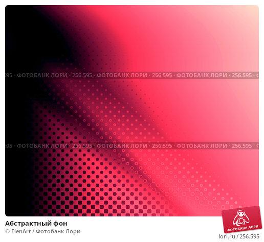 Купить «Абстрактный фон», иллюстрация № 256595 (c) ElenArt / Фотобанк Лори