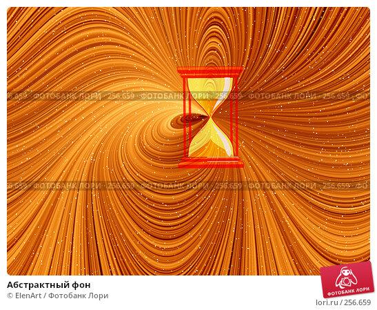 Купить «Абстрактный фон», иллюстрация № 256659 (c) ElenArt / Фотобанк Лори