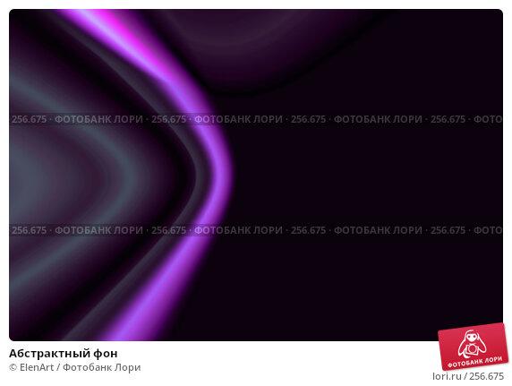 Абстрактный фон, иллюстрация № 256675 (c) ElenArt / Фотобанк Лори