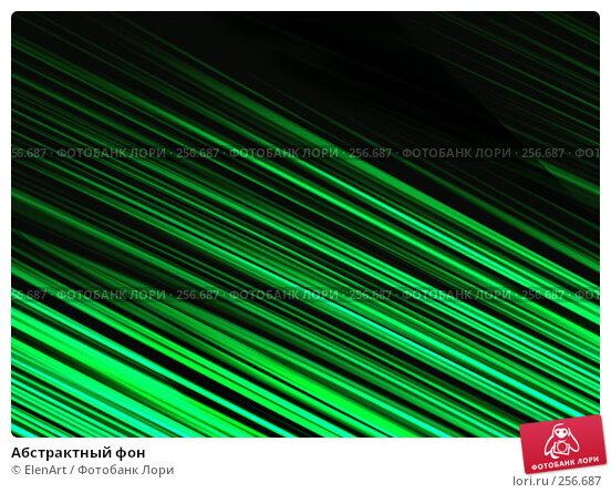 Абстрактный фон, иллюстрация № 256687 (c) ElenArt / Фотобанк Лори