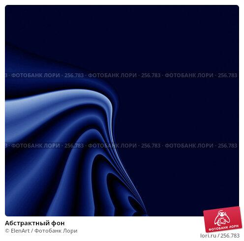 Абстрактный фон, иллюстрация № 256783 (c) ElenArt / Фотобанк Лори