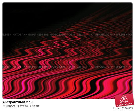 Абстрактный фон, иллюстрация № 256803 (c) ElenArt / Фотобанк Лори