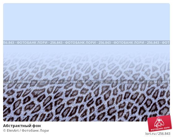 Абстрактный фон, иллюстрация № 256843 (c) ElenArt / Фотобанк Лори
