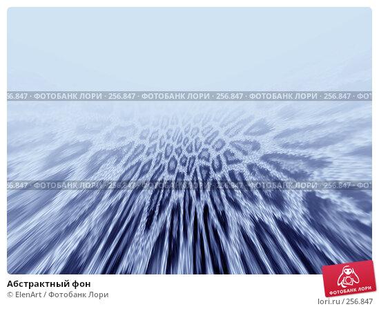 Купить «Абстрактный фон», иллюстрация № 256847 (c) ElenArt / Фотобанк Лори