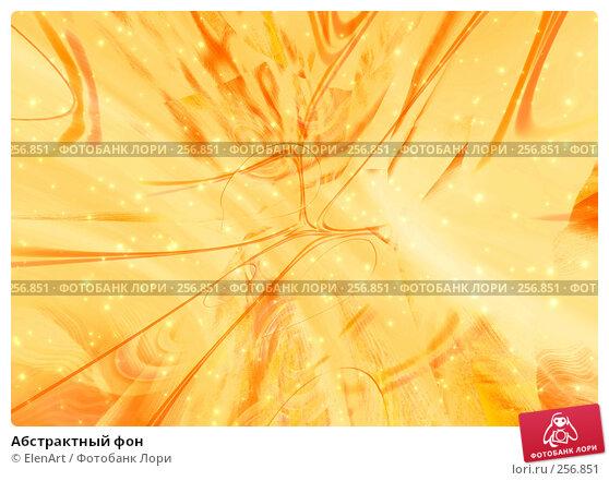 Абстрактный фон, иллюстрация № 256851 (c) ElenArt / Фотобанк Лори