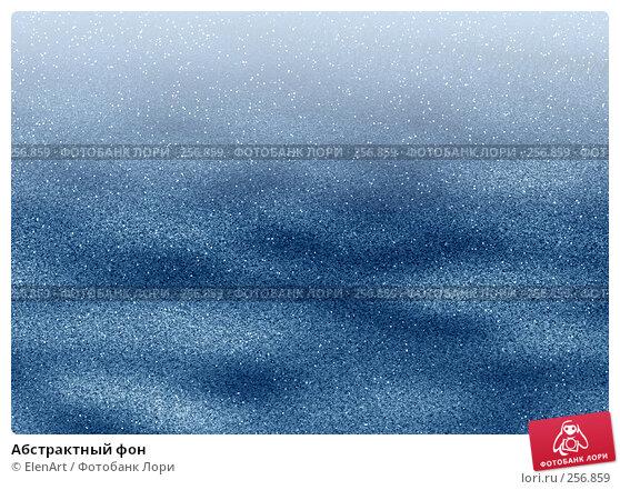 Купить «Абстрактный фон», иллюстрация № 256859 (c) ElenArt / Фотобанк Лори
