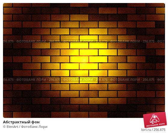 Абстрактный фон, иллюстрация № 256875 (c) ElenArt / Фотобанк Лори