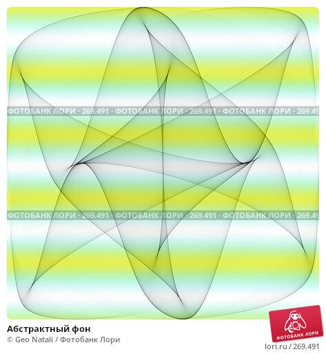 Абстрактный фон, иллюстрация № 269491 (c) Geo Natali / Фотобанк Лори