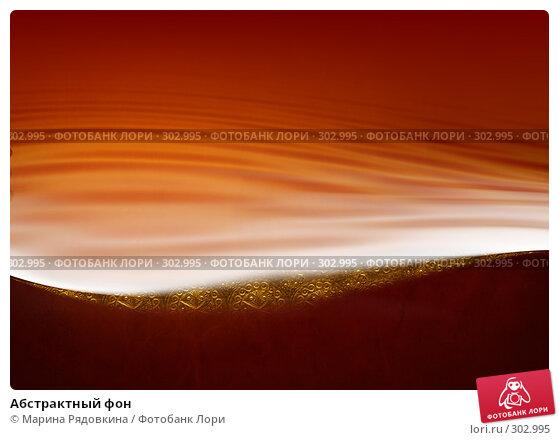 Абстрактный фон, иллюстрация № 302995 (c) Марина Рядовкина / Фотобанк Лори