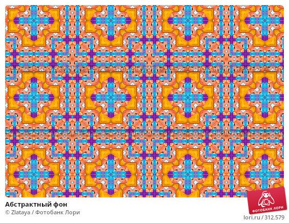 Купить «Абстрактный фон», иллюстрация № 312579 (c) Zlataya / Фотобанк Лори