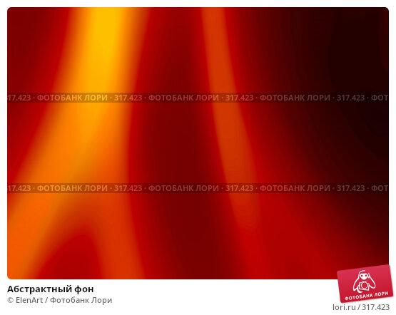 Абстрактный фон, иллюстрация № 317423 (c) ElenArt / Фотобанк Лори