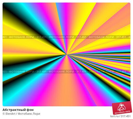 Абстрактный фон, иллюстрация № 317451 (c) ElenArt / Фотобанк Лори