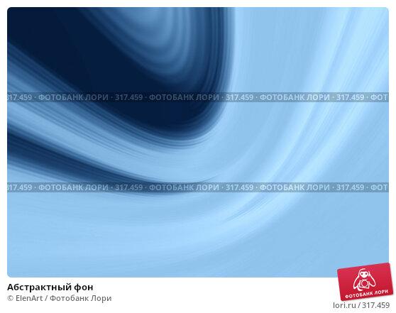 Абстрактный фон, иллюстрация № 317459 (c) ElenArt / Фотобанк Лори