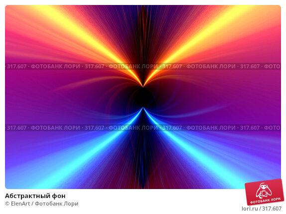 Абстрактный фон, иллюстрация № 317607 (c) ElenArt / Фотобанк Лори