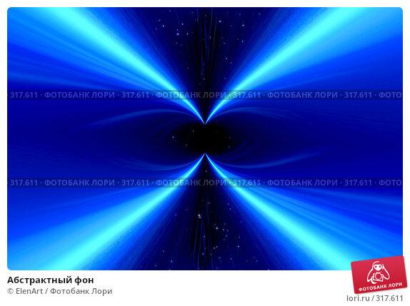 Абстрактный фон, иллюстрация № 317611 (c) ElenArt / Фотобанк Лори