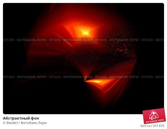 Купить «Абстрактный фон», иллюстрация № 317615 (c) ElenArt / Фотобанк Лори
