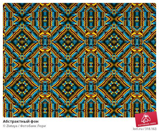 Абстрактный фон, иллюстрация № 318163 (c) Zlataya / Фотобанк Лори