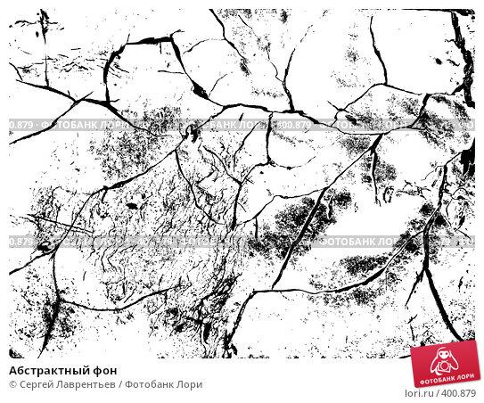 Абстрактный фон, иллюстрация № 400879 (c) Сергей Лаврентьев / Фотобанк Лори