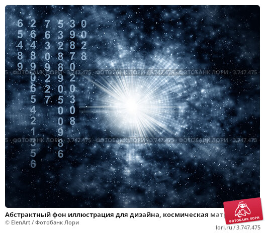 Купить «Абстрактный фон иллюстрация для дизайна, космическая матрица», иллюстрация № 3747475 (c) ElenArt / Фотобанк Лори