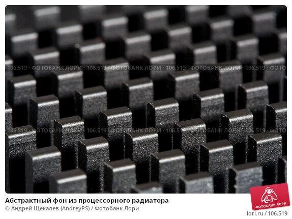 Абстрактный фон из процессорного радиатора, фото № 106519, снято 29 октября 2007 г. (c) Андрей Щекалев (AndreyPS) / Фотобанк Лори