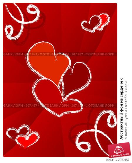 Абстрактный фон из сердечек, иллюстрация № 207487 (c) Валерия Потапова / Фотобанк Лори