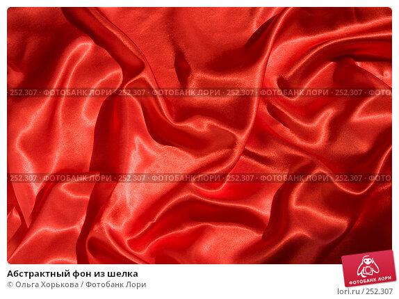 Абстрактный фон из шелка, фото № 252307, снято 13 апреля 2008 г. (c) Ольга Хорькова / Фотобанк Лори