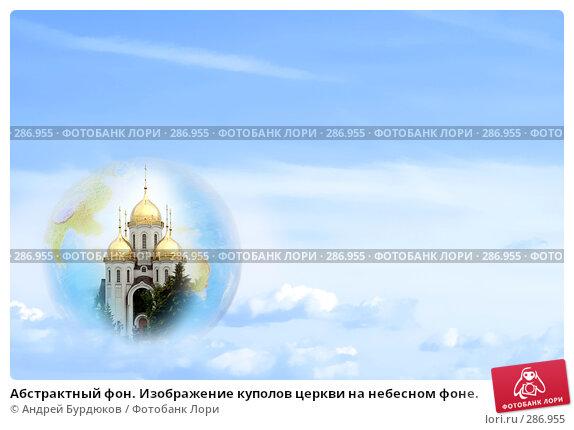 Абстрактный фон. Изображение куполов церкви на небесном фоне., фото № 286955, снято 21 октября 2007 г. (c) Андрей Бурдюков / Фотобанк Лори