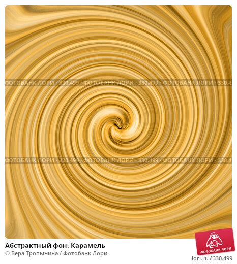 Абстрактный фон. Карамель, иллюстрация № 330499 (c) Вера Тропынина / Фотобанк Лори