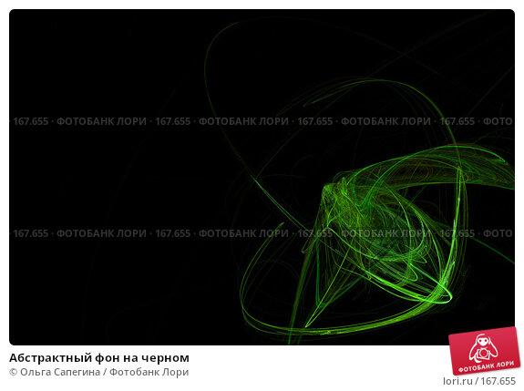 Абстрактный фон на черном, иллюстрация № 167655 (c) Ольга Сапегина / Фотобанк Лори