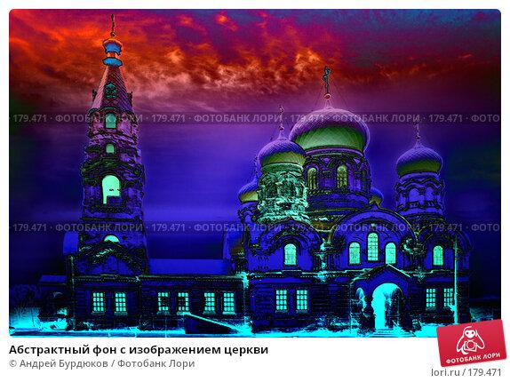 Купить «Абстрактный фон с изображением церкви», фото № 179471, снято 3 ноября 2007 г. (c) Андрей Бурдюков / Фотобанк Лори