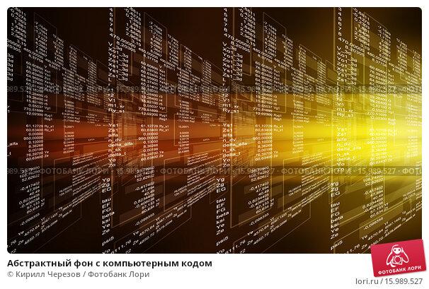 Купить «Абстрактный фон с компьютерным кодом», иллюстрация № 15989527 (c) Кирилл Черезов / Фотобанк Лори