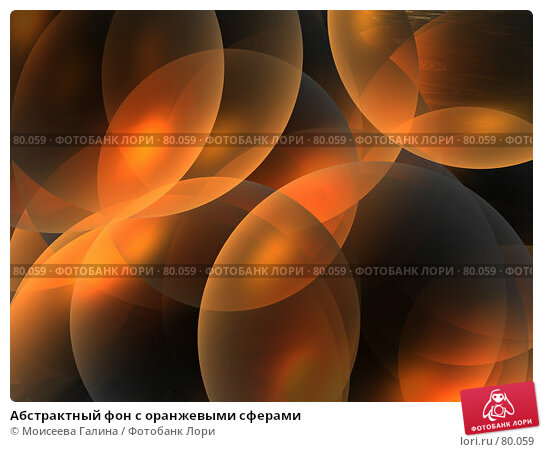 Абстрактный фон с оранжевыми сферами, иллюстрация № 80059 (c) Моисеева Галина / Фотобанк Лори