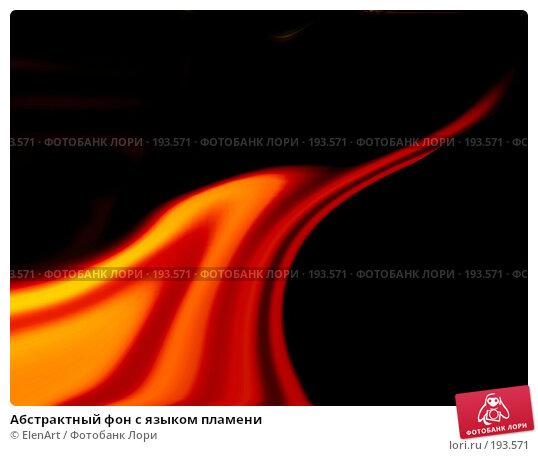 Абстрактный фон с языком пламени, иллюстрация № 193571 (c) ElenArt / Фотобанк Лори