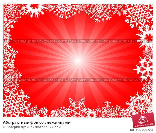 Абстрактный фон со снежинками, иллюстрация № 207531 (c) Валерия Потапова / Фотобанк Лори