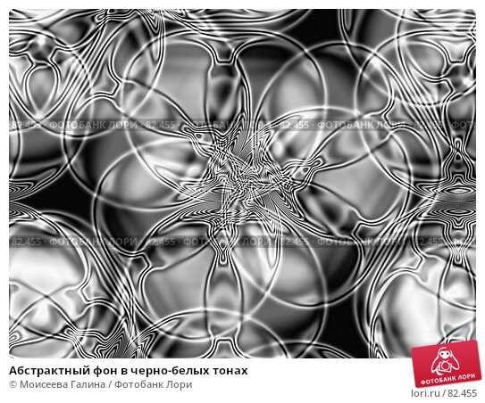 Абстрактный фон в черно-белых тонах, иллюстрация № 82455 (c) Моисеева Галина / Фотобанк Лори