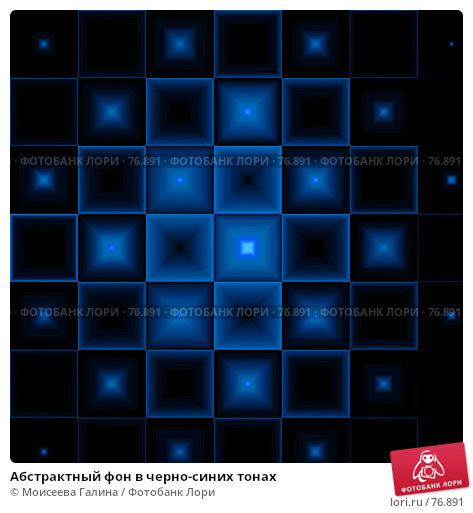 Абстрактный фон в черно-синих тонах, иллюстрация № 76891 (c) Моисеева Галина / Фотобанк Лори