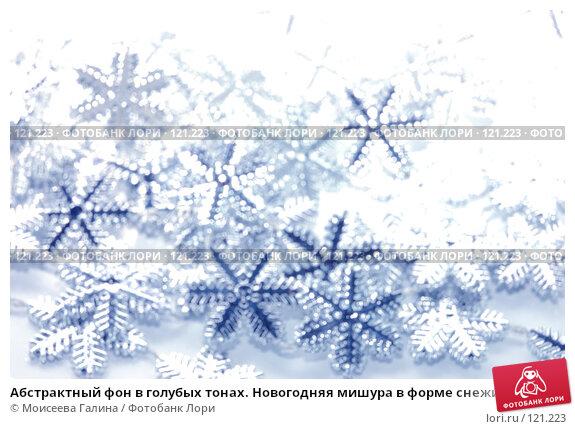 Абстрактный фон в голубых тонах. Новогодняя мишура в форме снежинок. Расфокусированное изображение, фото № 121223, снято 5 ноября 2007 г. (c) Моисеева Галина / Фотобанк Лори