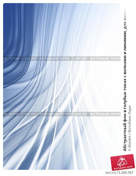 Купить «Абстрактный фон в голубых тонах с волнами и линиями, для визитных карточек», иллюстрация № 5209767 (c) ElenArt / Фотобанк Лори