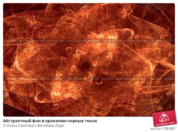 Абстрактный фон в оранжево-черных тонах, иллюстрация № 136891 (c) Ольга Сапегина / Фотобанк Лори