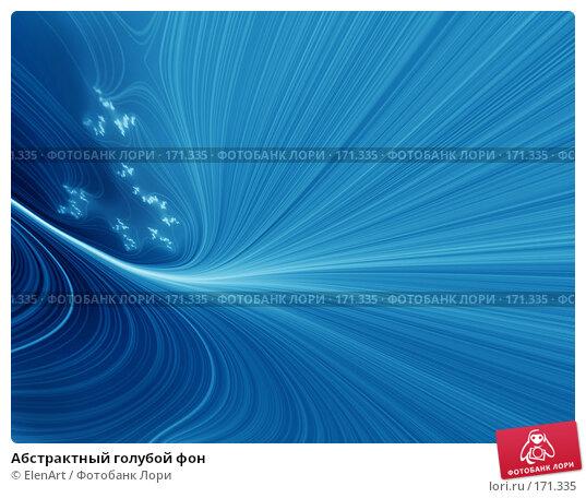 Абстрактный голубой фон, иллюстрация № 171335 (c) ElenArt / Фотобанк Лори