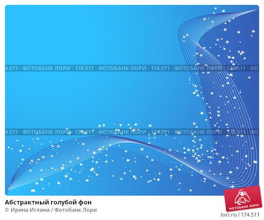 Абстрактный голубой фон, иллюстрация № 174511 (c) Ирина Иглина / Фотобанк Лори