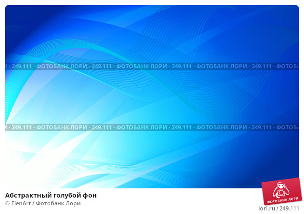 Абстрактный голубой фон, иллюстрация № 249111 (c) ElenArt / Фотобанк Лори