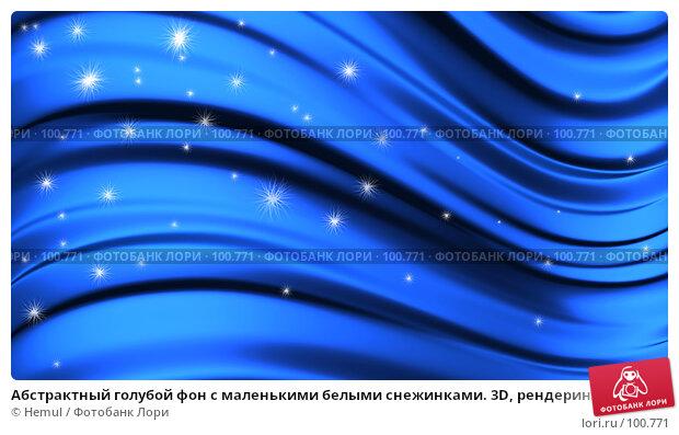 Абстрактный голубой фон с маленькими белыми снежинками. 3D, рендеринг., иллюстрация № 100771 (c) Hemul / Фотобанк Лори
