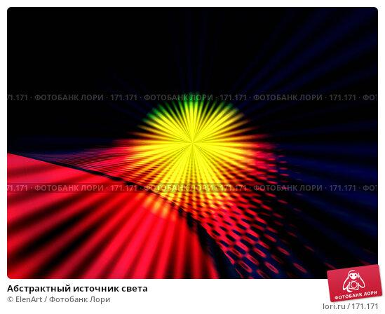 Абстрактный источник света, иллюстрация № 171171 (c) ElenArt / Фотобанк Лори